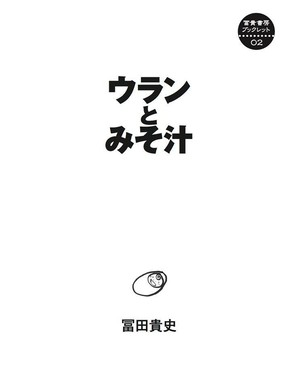 冨貴書房ブックレット02「ウランとみそ汁」