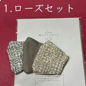 【手作りキット】リバティWガーゼ(3ヶ分)