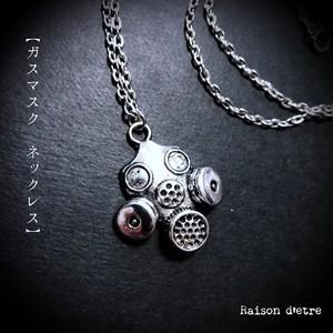 【ガスマスク ネックレス】