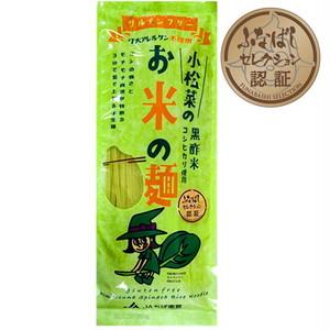 黒酢米 小松菜米麺 1袋(200g入り)