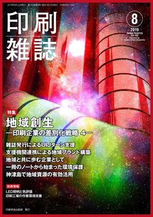 『印刷雑誌』2019年8月号