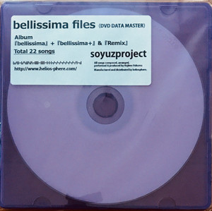 bellissima files(DVD DATA MASTER)