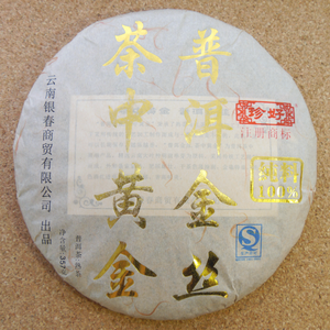 雲南紅茶「普洱金丝 茶中黄金」2012年 餅茶1個(357g)