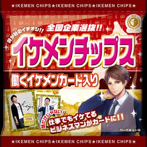【1袋】全国企業選抜!!イケメンチップス バーベキュー味