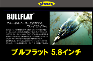 deps / ブルフラット 5.8インチ