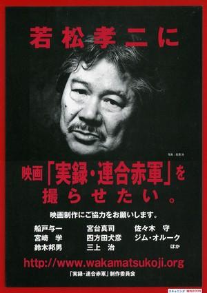 (1)実録・連合赤軍
