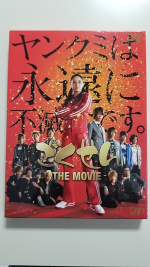 ごくせん THE MOVIE 【DVD】