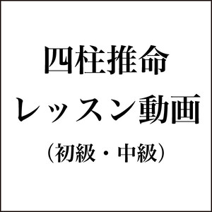 四柱推命(初級・中級セット)【レッスン動画】