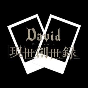 【David】入荷数 少数!!『現世創世録』チェキセット (5枚入り)