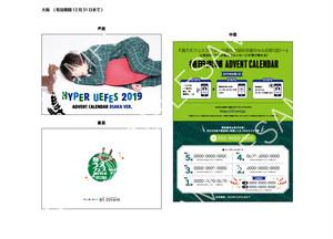植田圭輔「超うえフェス2019」アドベントカレンダー (大阪ver)