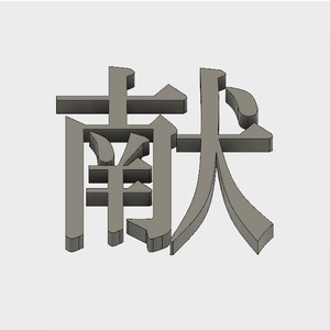 """献   【立体文字180mm】(It means """"present"""" in English)"""