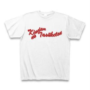 【セール中】【オフィシャルTシャツ】禁断の多数決(第4期ロゴ×白)KDNT012