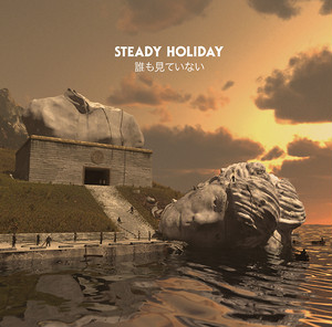 Steady Holiday / Nobody's Watching