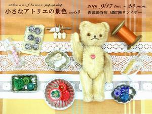 【お知らせ】西武渋谷店にてpop-up「小さなアトリエの景色」vol.3 開催