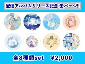 配信アルバム発売記念 CDジャケット缶バッジ 全種セット