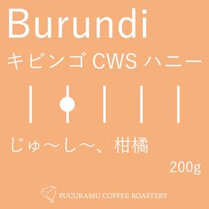 ブルンジ キビンゴCWS ハニー【ハイロースト】200g