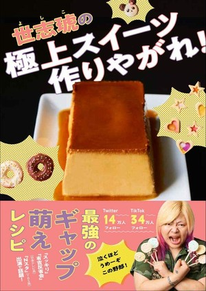サイン入り!世志琥レシピ本「世志琥の極上スイーツ作りやがれ!」