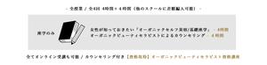【資格取得】オーガニックビューティセラピスト講座