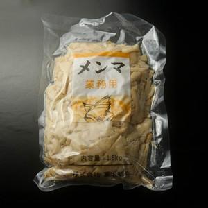 塩蔵メンマ 業務用 1.5㎏  ラーメンの具材や中華料理などにどうぞ。 水で塩を落としてからお使いください。