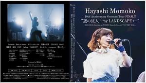 【Blu-ray】林ももこ10th AnniversaryワンマンライブツアーFINAL!! 『 空の旅人 〜my LANDSCAPE+〜 』昼の部 Blu-ray