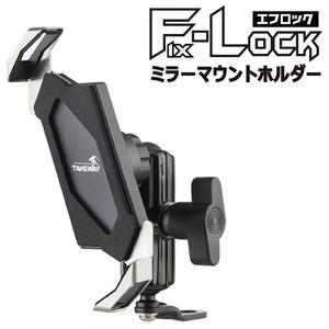 ミラー取付タイプ『F-LOCK ミラーマウントホルダー』[850025]