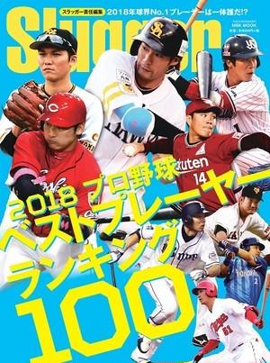 2018プロ野球ベストプレーヤーランキング100