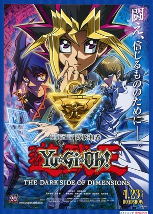 遊戯王 THE  DARK  SIDE  OF  DIMENSIONS(2)
