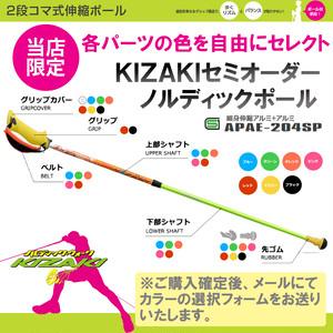 KIZAKI キザキ カラーセミオーダー 細身伸縮アルミ+アルミ 2段コマ式伸縮ポール APAE-204SP 85cm~105cm 【カラーの選択は、ご注文後当店より専用のオーダーフォームをご連絡させていただきます。】