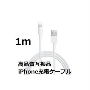 iPhone 充電ケーブル 高品質 USBケーブル 互換品