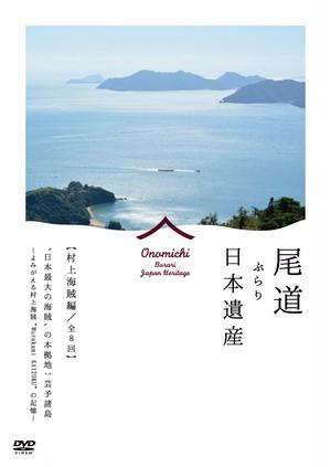 DVDビデオ 尾道 ぶらり日本遺産  【村上海賊編 全8回】