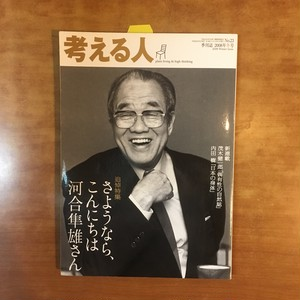 [古書]考える人 2008年 02月号 さようなら、こんにちは河合隼雄さん