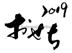 筆文字design おせち 2019