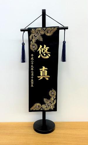 名前旗 58㎝ ローリエ 黒