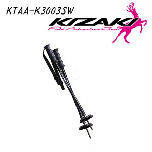 100~120cm KIZAKI キザキ トレッキングポール スノーバスケット固定式 KTAA-K3003S