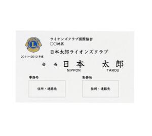 4160-AE 名刺カード横型 100枚セット 片面印刷代込