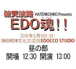 【2019/06/09・昼の部】破天航路 Presents EDO魂!!