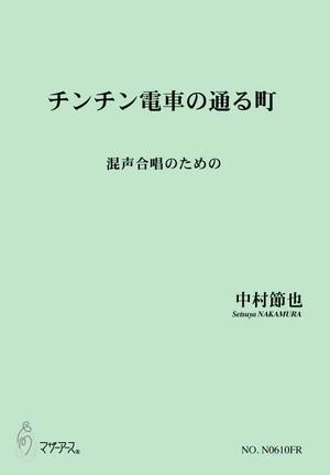 N0610FR チンチン電車の通る町(混声合唱,ピアノ/中村節也/楽譜)