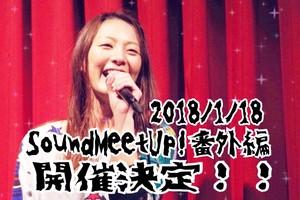 【1/18】SoundMeetUp!番外編