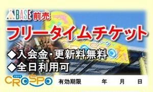 【60歳~】BASE限定フリータイムチケット~入会金・更新料無料~