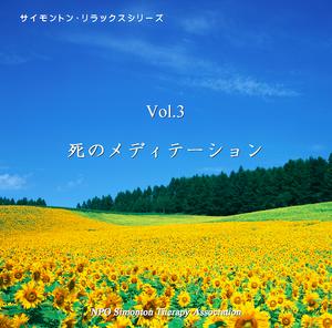 CD Vol. 3 死のメディテーション
