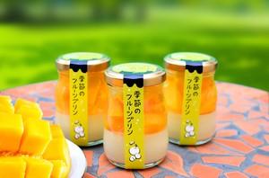 【期間限定】湯田中温泉プリン本舗 季節のフルーツプリン・沖縄産マンゴープリン 3個セット