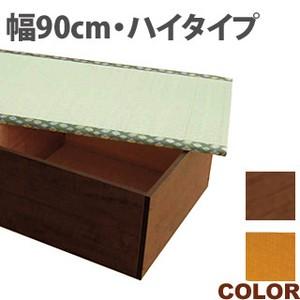 【激安/クーポン利用でネット最安値】畳収納ユニット ハイタイプ幅90cm ブラウン又はナチュラル
