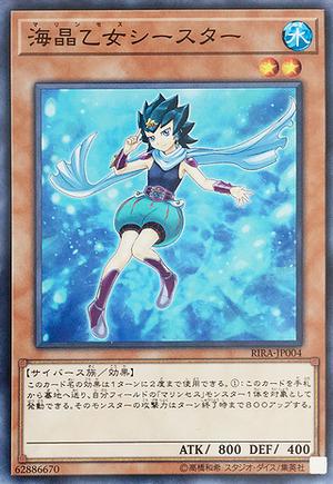 【3枚】海晶乙女シースター