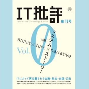 IT批評 vol.0