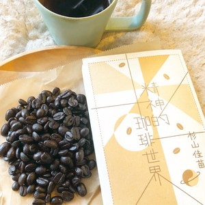 「オリジナルブレンド・コーヒー豆」と「精神的珈琲世界・本」のセット販売