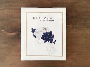 [古本]美しきためいき サトウハチロー抒情詩集