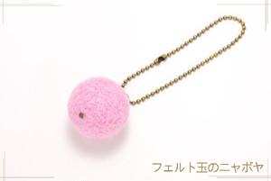 フェルト玉のキーホルダー ピンク
