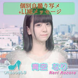 【1部】L 青空なり(リトルシンデレラ)/個別自撮り写メ+LINEメッセージ