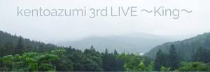 kentoazumi 3rd LIVE チケット ~King~