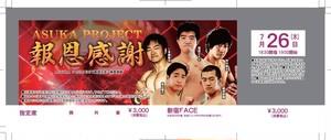 【チケット】7/26(木)新宿FACE大会*指定席